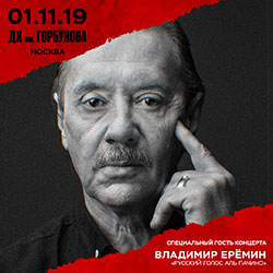 Концерт в ДК Горбунова